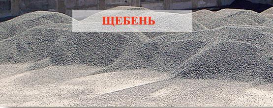 Доставка щебня Минерал-Ресурс
