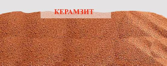 Доставка керамзита Минерал-Ресурс